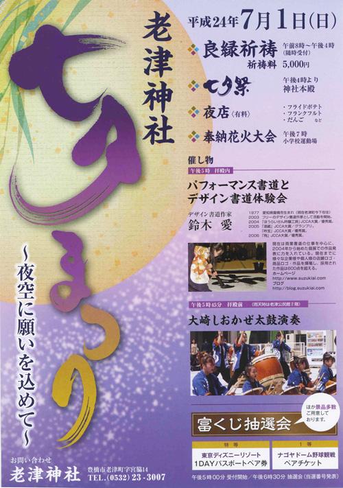 2012老津神社七夕まつり