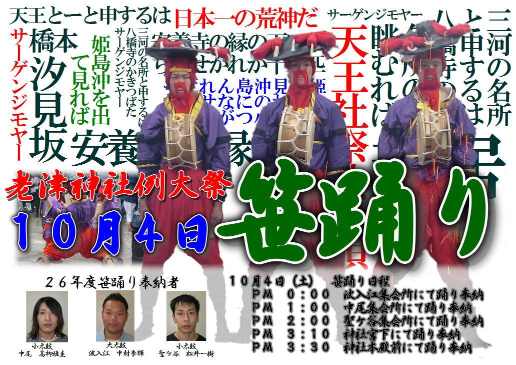 2014笹踊り