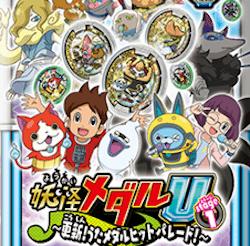 妖怪メダルU stage1