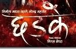 Nepali Movie - Chhadke