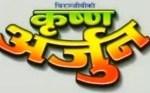 Nepali Movie - Krishna Arjun