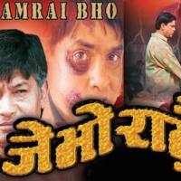 Nepali Movie - Je Bho Ramrai Bho