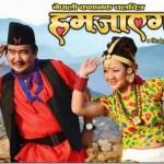 Movie Review - Humjayega