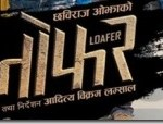 Nepali Movie - Loafer