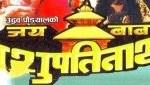 Nepali Movie - Jaya Baba Pashupatinath