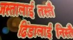 Nepali Comedy - Jastalai Testai Dhidalai Nistai