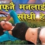 Anmol's Dreams starts, Bhuwan KC calls Jiya KC a vulgar actress