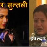 Shilpa never met Hawaldar Suntali, Suntali Dhami
