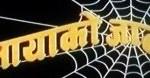 Nepali Movie - Mayako Jaal