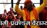 Comedy - Swami Prachandam Bairagyam