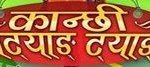 Nepali Movie - Kanchi Matyang Tyang (short version)