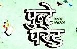 Nepali Movie - Punte Parade