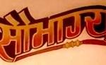 Nepali Movie - Saubhagya (Dhiren Shakya, Mausami Malla)