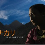 Love You Baba and Sunkali to be screened in a film festival in Japan