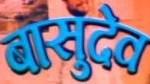 Nepali Movie - Basudev