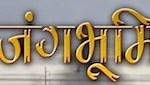 Nepali Movie - Jungbhumi (update, full movie)