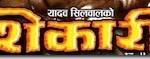 Nepali Movie - Shikari