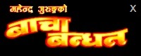 bacha bandhan nepali movie