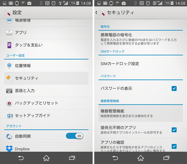 Z3】au Xperia Z3のLookout for ...