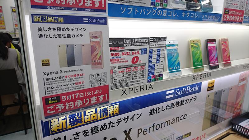 【X Performance】 ソフトバンク版502SOの価格が分かりました!ドコモ版は?au版は??