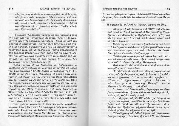 Γιάννης Γκίνης, Ιεράρχες διάκονοι της χούντας, Αθήνα, 1981, σσ. 117-118