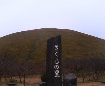 紅葉の大室山
