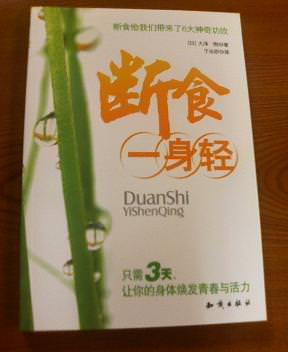 やすらぎ断食 中国語版
