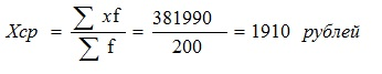 как рассчитать среднюю величину пример 3
