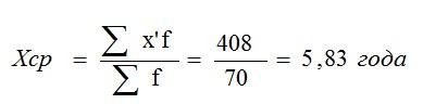 Расчет средней величины в интервальном вариационном ряду3
