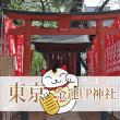 tokyo_kinunup_eyecatch