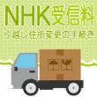 nhk_eyecatch