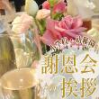 thankyou_party_eyecatch_001