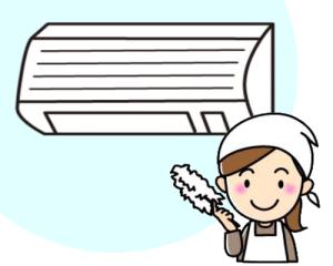 エアコンのフィルター掃除方法。頻度と効果について調べてみました。