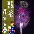 kumagaya_fireworks_eyecatch