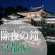 newyearsbell_kyoto_eyecatch