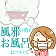 kaze_furo_eyecatch