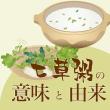 nanakusakayu_eyecatch