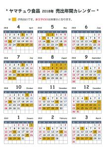 売出年間カレンダー