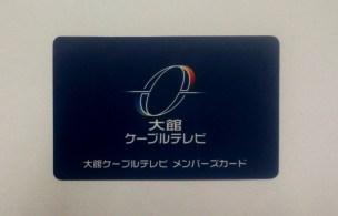 ケーブルテレビカード