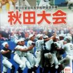 いよいよ開幕、第98回全国高等学校野球選手権「秋田大会」