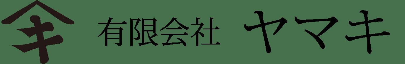 有限会社ヤマキ