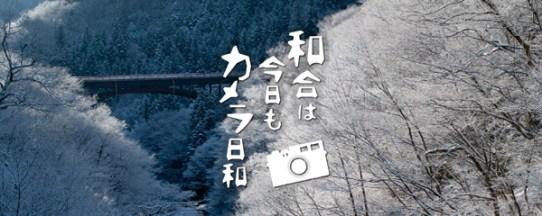 和合カメラ