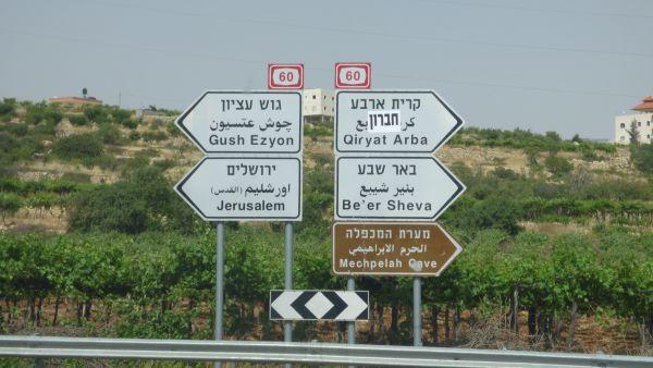 s-160515-17 Palestine (397)