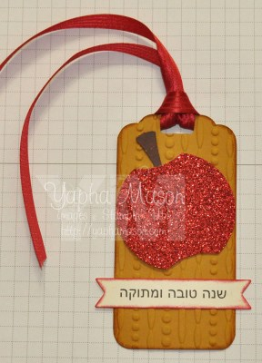 Rosh Hashanah Tag by Yapha