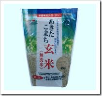 玄米ダイエットの方法と効果~カロリー・栄養素から本当に痩せるのかを検証~