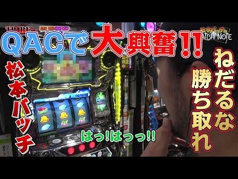 [再UP] 松本バッチのBATCH NOTE #2 1/2(パチスロエウレカセブンAO)