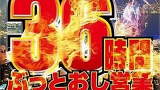 【36時間耐久】大晦日は三重県のオールナイト営業! #パチンコ #パチスロ