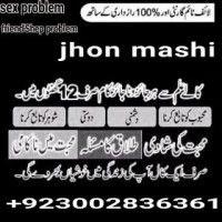 manpasand shadi ka taweez /istikhara /wazifa /amal,kala jadu black magic expert karachi