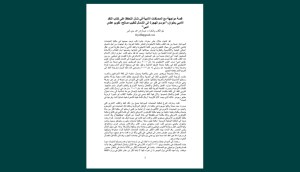 Permalink to:قصة مواجهة بين المصنفات الادبية ود. عبدالرحمن محمد يدي النور