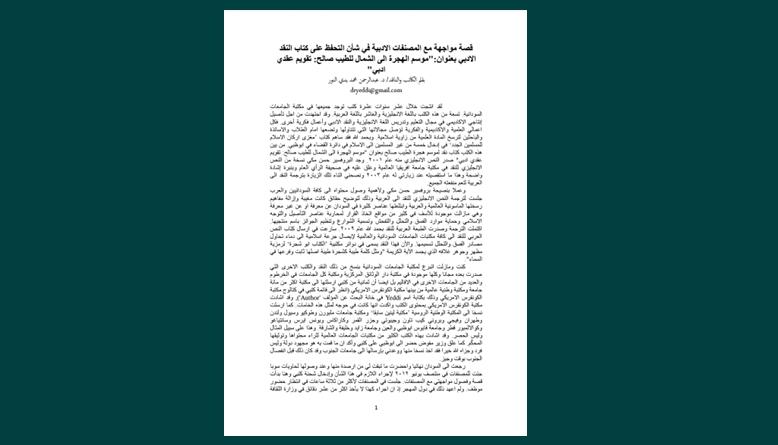 قصة مواجهة بين المصنفات الادبية ود. عبدالرحمن محمد يدي النور